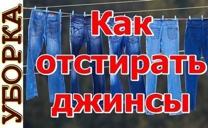 Как осветлить джинсы или вернуть им белизну
