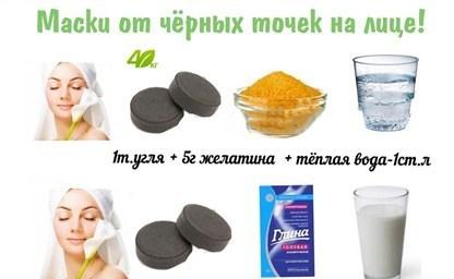 Черная маска для лица приготовление в домашних условиях