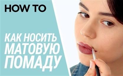 Как правильно красить губы матовой помадой технология