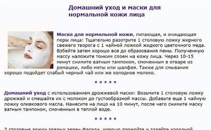 Дрожжевые маски для лица от прыщей и не только