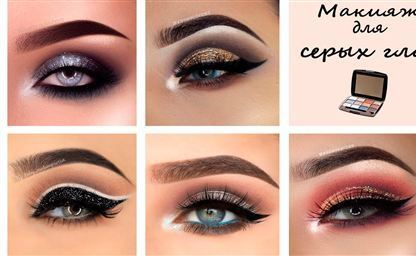 Макияж для серых глаз макияж в карандашной технике