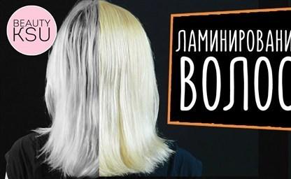 Ламинирование волос в домашних условиях без желатина