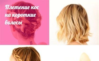 Мастер классы причесок на средние волосы с фото