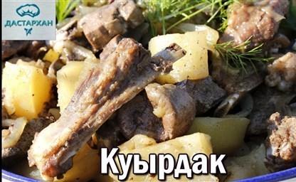 Куырдак по казахски домашние рецепты с говядиной и бараниной